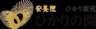 ひかり陵苑のロゴマーク