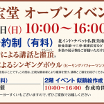 9/21.22 安養院 寺宝堂オープンイベントのご案内